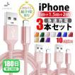 iPhone 充電ケーブル 3本セット 1m 1.5m 2m 充電器 断線防止 急速充電 iPhone11 iPhoneX iPhone各種 対応 アイフォン コード  送料無料 planetcord 90日保証