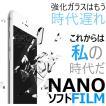 送料無料 iphone7 iphone6 iphoneSE 最新技術 NANOソフト保護フィルム シール シート 硬度6H 薄さ0.2mm