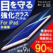iPad 保護フィルム 強化ガラス ブルーライトカット iP...