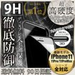 iPhone7 iPhone6s 保護フィルム iPhone7 Plus iPhone6s Plus フィルム 全面保護 PET3Dソフトエッジ 強化ガラス 液晶保護フィルム
