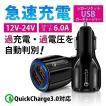 充電器 iPhone Android 車載 USB充電器 2ポート カーチャージャー 12V 24V対応 Quick Charge 3.0対応 シガーソケットチャージャー