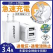 USB 充電器 ACアダプター スマホ充電器 2ポート 高速充電 2台同時充電 iPhone Android コンセント PSE認証 折りたたみ式プラグ 送料無料 90日保証