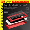iPhone7 ケース iPhone6 iPhone5 全面360度保護ケースカバー 保護フィルム 強化ガラス 3点セット iphone アイフォン アイフォンケース スマホケース