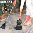 ササッと黒猫 伸縮ほうき ちりとり かわいい掃除セット