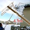 楽らく雪下ろし3点セット4.5m 雪庇落としプラス凍雪除...