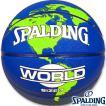 外用バスケットボール7号 SPALDING世界地図ワールドボール ラバー スポルディング83-418Z