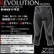 ワコール HXO586 CW-X  メンズ スポーツタイツ レボリューションモデル (セミロング丈)  送料無料