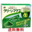 送料無料 日本薬品開発 グリーンマグマST 3gx30P 単品