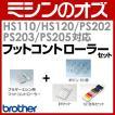 ブラザー brother HS110 / HS120 / PS202 / PS203 / P...