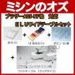 ブラザー A35-NF他対応 ELUワイドテーブルセット