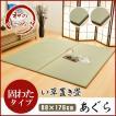 置き畳 ユニット畳 い草 あぐら 88×176cm 2枚セット(約2.0畳) 一畳 単品 あぐら リビング いぐさ 置く 置き タタミ 軽量 つなげる 日本製