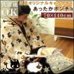 クーポン対象 ガウンケット ポンチョ 「アーバンキャット/シープウォーク」 約70×140cm (tm) 毛布 ひざ掛け ケット かわいい 猫 ひつじ 羊 ねこ ネコ