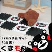 「くまモンEVAパズルマットA」 約30×30cm 10枚セット くまモン グッズ EVAマット パズルマット キッズ カーペット 子供部屋 かわいい