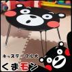 キッズテーブル 「くまモンキッズテーブル」 幅60cm くまモン 折りたたみ インテリア おしゃれ かわいい 人気のくまモンシリーズ