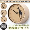 掛け時計 「アニマルウォールクロック 22cm丸」 時計 壁掛け時計 壁掛け おしゃれ ウォールクロック 北欧 シンプル 木製