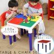「テーブル・チェアセット(ブロック100pcs付き)」 ブロック おもちゃ キッズルーム 積み木 パズル プレイルーム