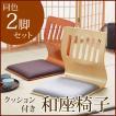 和座椅子 クッション付き和座椅子 PY-307BS 同色2脚セット (tm)  和座いす 和座イス クッション付 和室 和風 和座いす 和座イス 客間