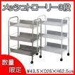 キッチンワゴン ワゴンラック 「メッシュ トローリー3段 (LD01-749)」(it) キッチン 収納棚 キャスター付き