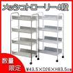 キッチンワゴン ワゴンラック 「メッシュ トローリー4段 (LD01-629-1)」(it) キッチン 収納棚 キャスター付き