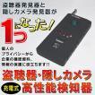 【激安セール】高感度アンテナ搭載!盗聴器・カメラ自...