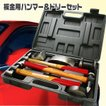 【工具セール】【全7点セット】板金ハンマー 4種ハン...