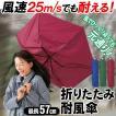 【激安セール】強風・ゲリラ豪雨に負けない!頑丈で壊...