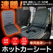【暖房セール】速暖!ヒーター内蔵 座席用カーシート ...