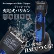 【激安セール】充電式セラミックバリカン 使いやすい...