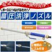 【ランキング一位】電源不要で水圧パワフル!高圧洗浄...