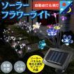 ◆限定セール◆ 電気代0円!ソーラー充電/センサーで...