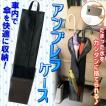 ◆車内で傘を快適に収納◆ これは便利!濡れた傘でも...