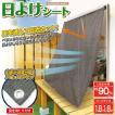 ◆電気代の節約に◆ 日よけオーニング 180cm×180cm ...