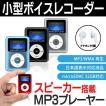 【最安セール】スピーカー搭載!MP3デジタルオーディ...
