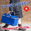 【大容量サイズ】折りたたみ式 バスケット 保温・保冷...