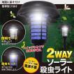 【電気代0円!!】【センサーで自動点灯!!】蚊をパチッ...