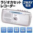 【激安セール】再生&録音機能!AM/FM ラジオカセット...