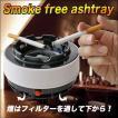【激安セール】嫌なタバコの煙を広げない!コードレス...
