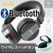 【激安セール】Bluetooth バッテリー内蔵 ワイヤレス...