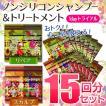 【お得な15日分】【1パックあたり7円以下!!】詰め替え...