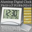◆アルミの質感が上品◆ 大型デジタル液晶表示!多機...