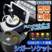 【電圧インジケータ付】USB2ポート搭載!2連式シガー...