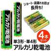 【お得な4本セット】【1本あたり20円以下!!】単3形・...