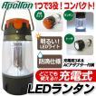 【訳あり特価セール】3WAYライト搭載!充電式LEDラン...