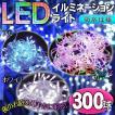 【300球LED】イルミネーション...