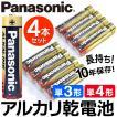 【1本→激安35円以下!!】Panasonicパナソニック単3形/単4形アルカリ乾電池4本セットパワー長もち10年後も使える長期保存LR6/LR03-1.5VP3倍◇金パナ