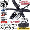 【激安セール】小型・本格ヘリコプタ...