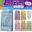 【半額以下セール】知恵の輪 パズルリング PUZZ-RING ...