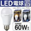 ◆年間電気代が約2,470円節約◆ しっかり照らす!LED...