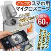 ◆スマホのカメラが拡大鏡に早変わり◆ 拡大率60倍!...