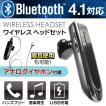 【Bluetooth4.1】ハンズフリー通話&音楽再生!ワイヤ...